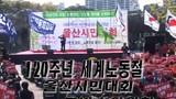 120주년 세계노동절기념 울산시민대회